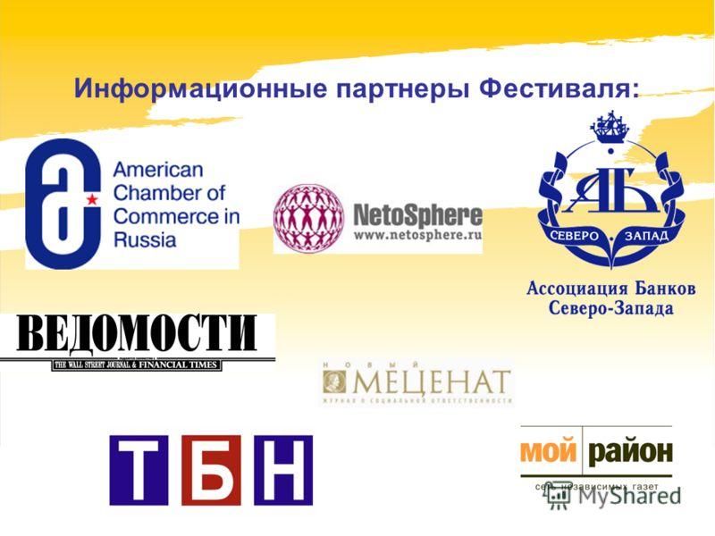 Информационные партнеры Фестиваля: