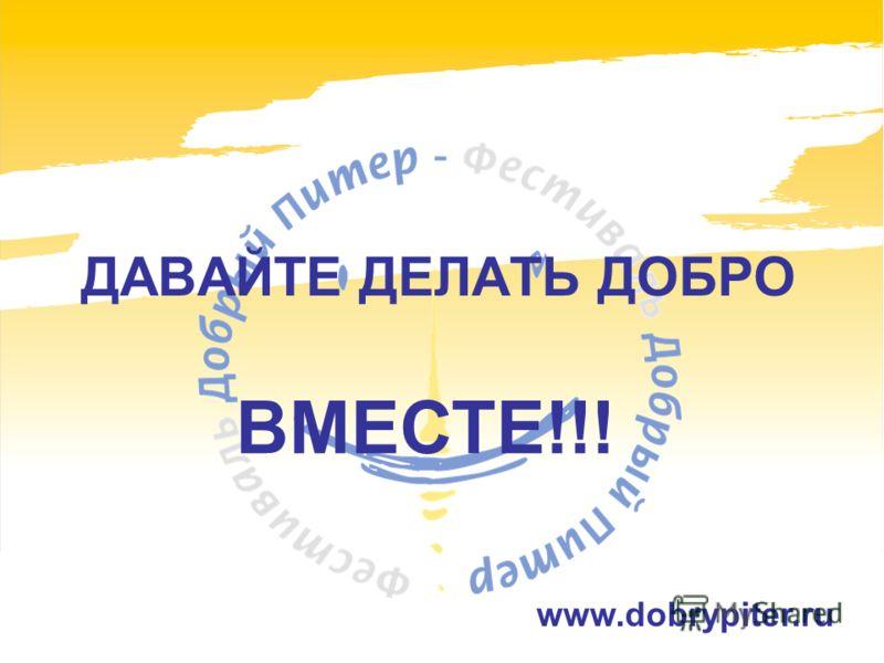 ДАВАЙТЕ ДЕЛАТЬ ДОБРО ВМЕСТЕ!!! www.dobrypiter.ru