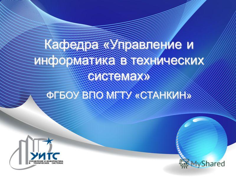 Кафедра «Управление и информатика в технических системах» ФГБОУ ВПО МГТУ «СТАНКИН»