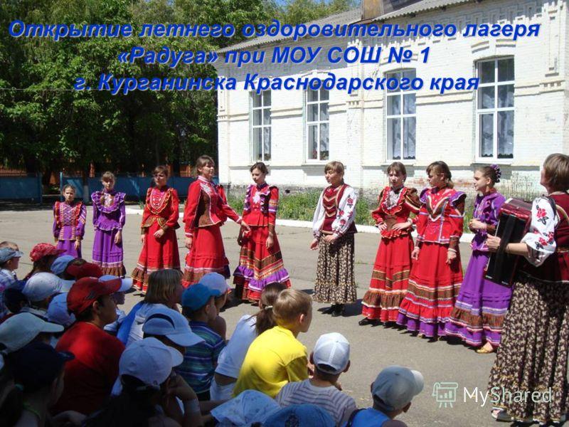 Открытие летнего оздоровительного лагеря «Радуга» при МОУ СОШ 1 г. Курганинска Краснодарского края