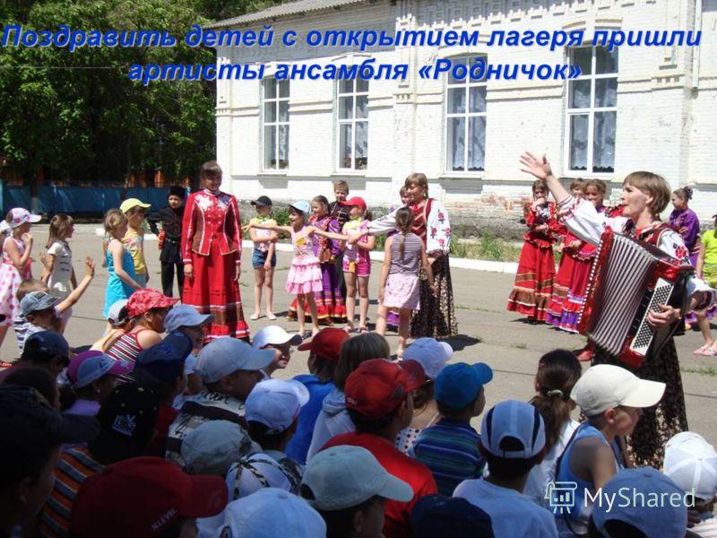 Поздравить детей с открытием лагеря пришли артисты ансамбля «Родничок»