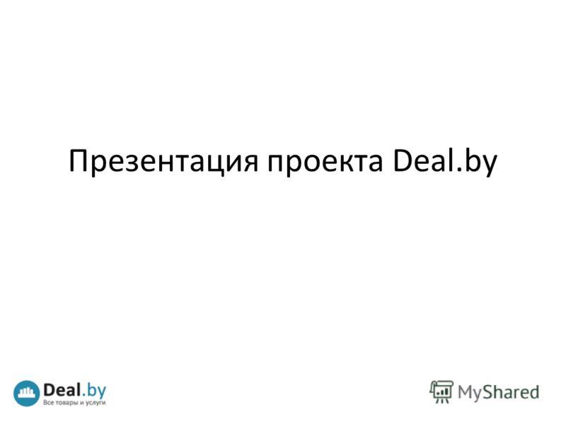 Презентация проекта Deal.by