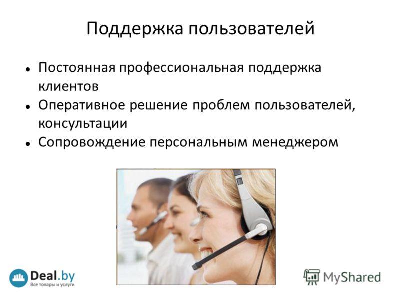 Поддержка пользователей Постоянная профессиональная поддержка клиентов Оперативное решение проблем пользователей, консультации Сопровождение персональным менеджером