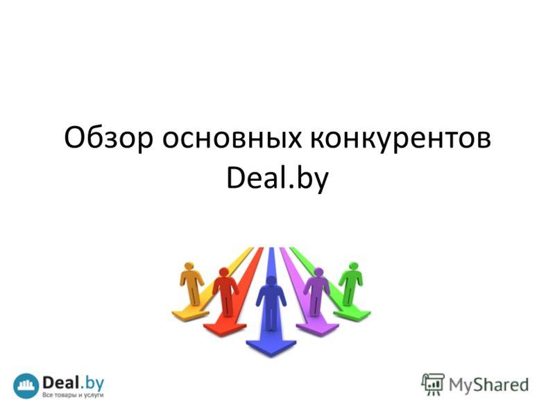 Обзор основных конкурентов Deal.by