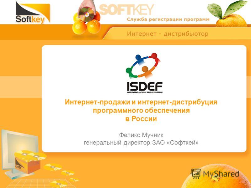 Интернет-продажи и интернет-дистрибуция программного обеспечения в России Феликс Мучник генеральный директор ЗАО «Софткей»