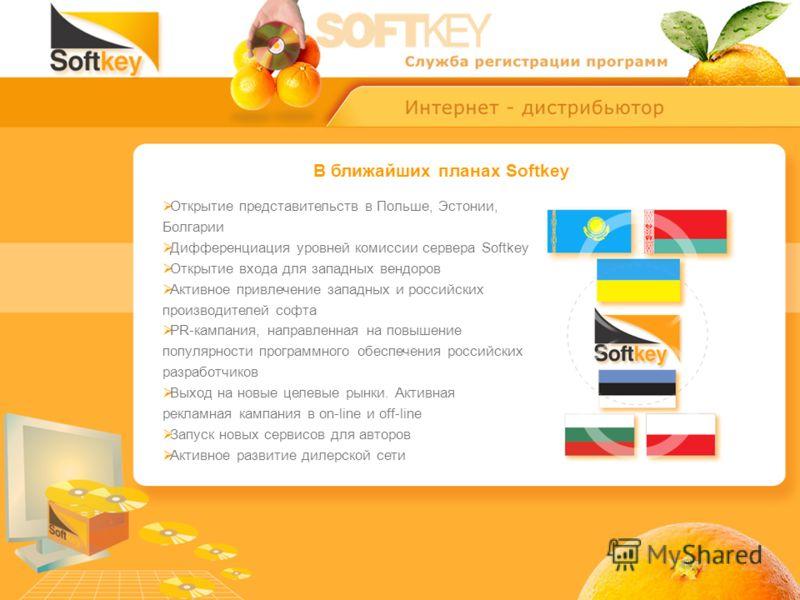 Открытие представительств в Польше, Эстонии, Болгарии Дифференциация уровней комиссии сервера Softkey Открытие входа для западных вендоров Активное привлечение западных и российских производителей софта PR-кампания, направленная на повышение популярн