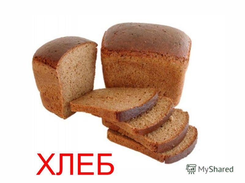 Хлеб Халат Ладонь Ель Белка