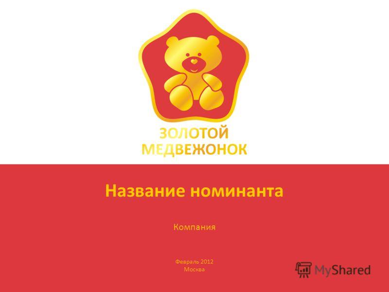 Название презентации и автор Название номинанта Компания Февраль 2012 Москва