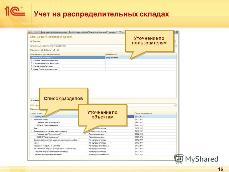 16 Учет на распределительных складах Уточнение по пользователям Список разделов Уточнение по объектам