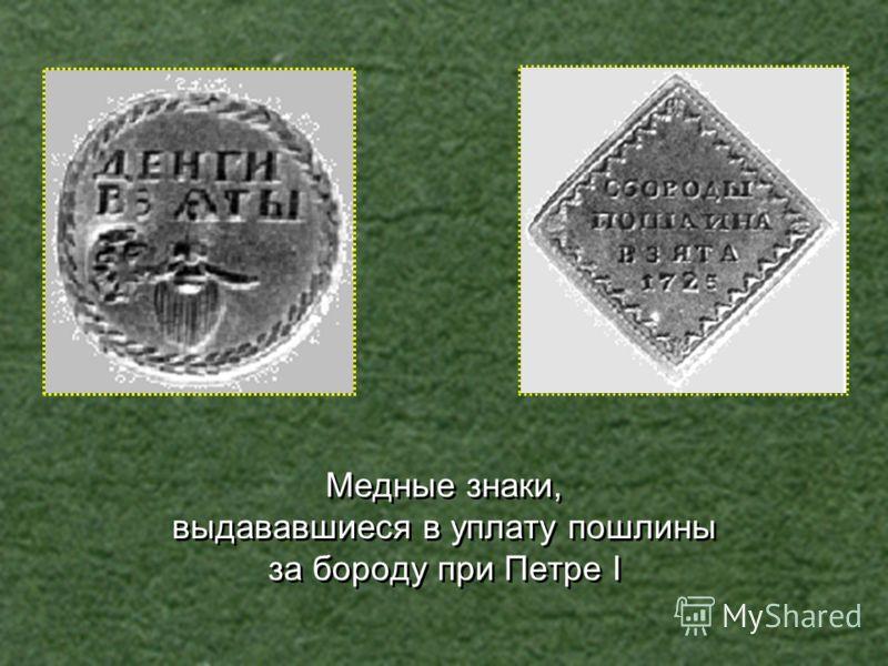 Медные знаки, выдававшиеся в уплату пошлины за бороду при Петре I Медные знаки, выдававшиеся в уплату пошлины за бороду при Петре I