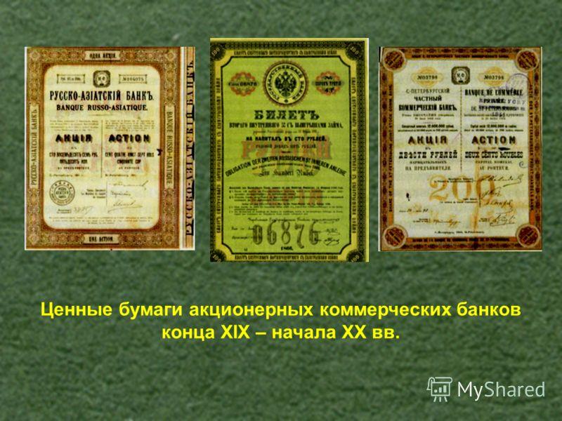 Ценные бумаги акционерных коммерческих банков конца XIX – начала XX вв.