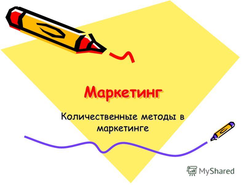 МаркетингМаркетинг Количественные методы в маркетинге
