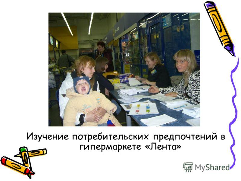 Изучение потребительских предпочтений в гипермаркете «Лента»