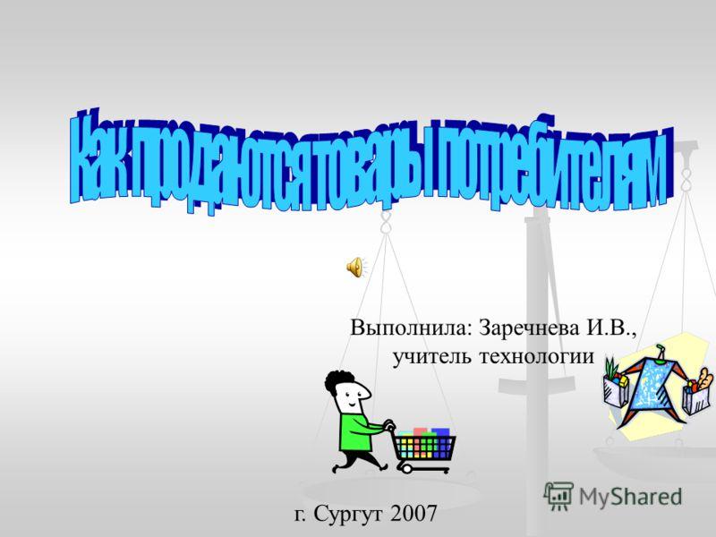 г. Сургут 2007 Выполнила: Заречнева И.В., учитель технологии