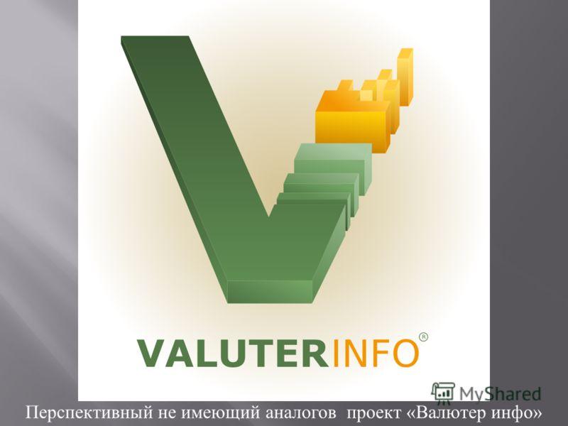Перспективный не имеющий аналогов проект « Валютер инфо »