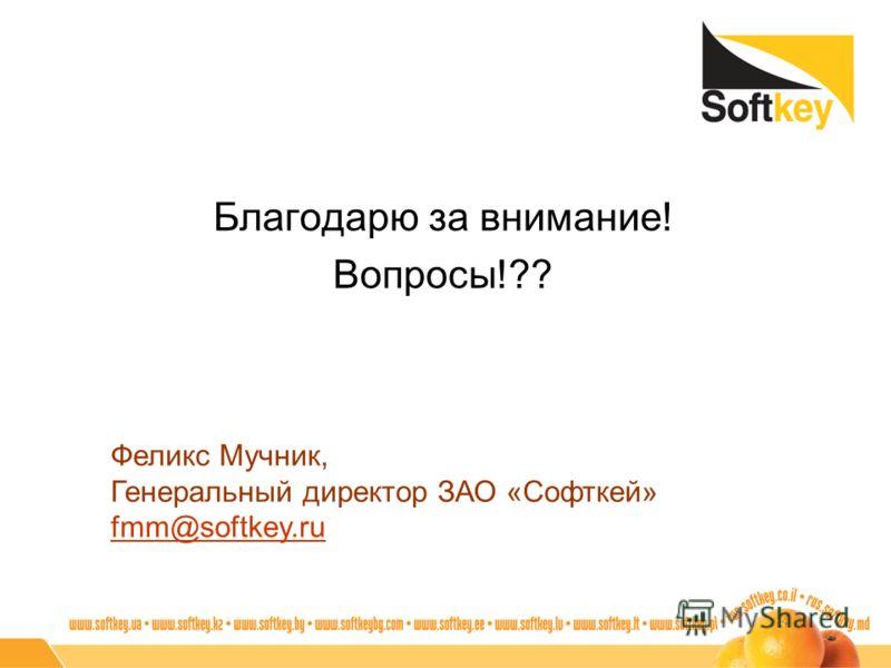 Благодарю за внимание! Вопросы!?? Феликс Мучник, Генеральный директор ЗАО «Софткей» fmm@softkey.ru
