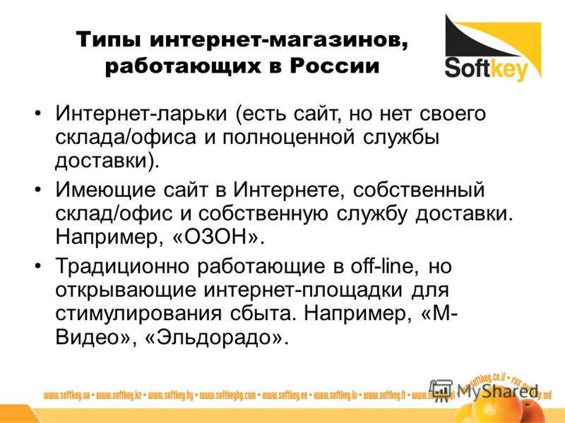 Типы интернет-магазинов, работающих в России Интернет-ларьки (есть сайт, но нет своего склада/офиса и полноценной службы доставки). Имеющие сайт в Интернете, собственный склад/офис и собственную службу доставки. Например, «ОЗОН». Традиционно работающ