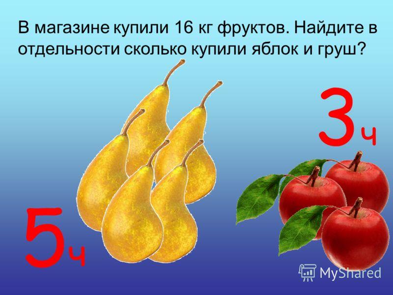 Этапы решения задач на части Найти: 1)Сколько всего частей 2)Сколько приходится на 1 часть. 3)Ответить на вопрос