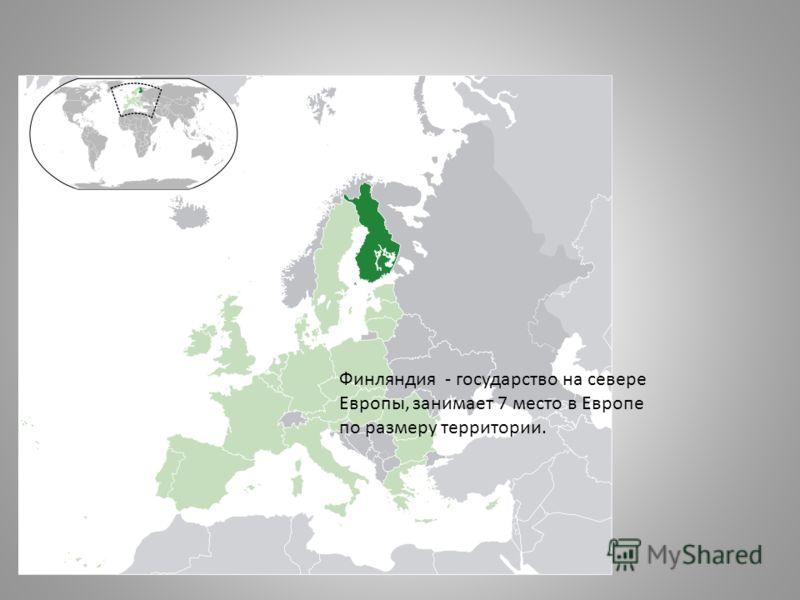 Финляндия - государство на севере Европы, занимает 7 место в Европе по размеру территории.