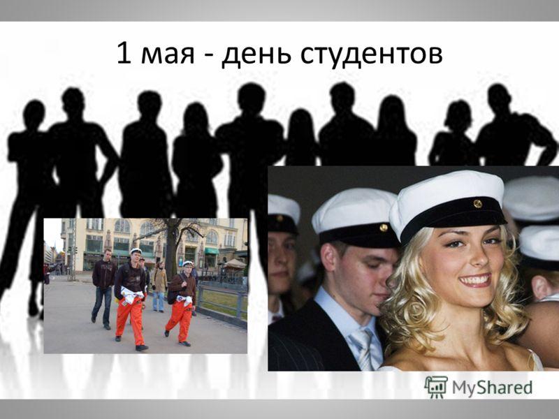 1 мая - день студентов