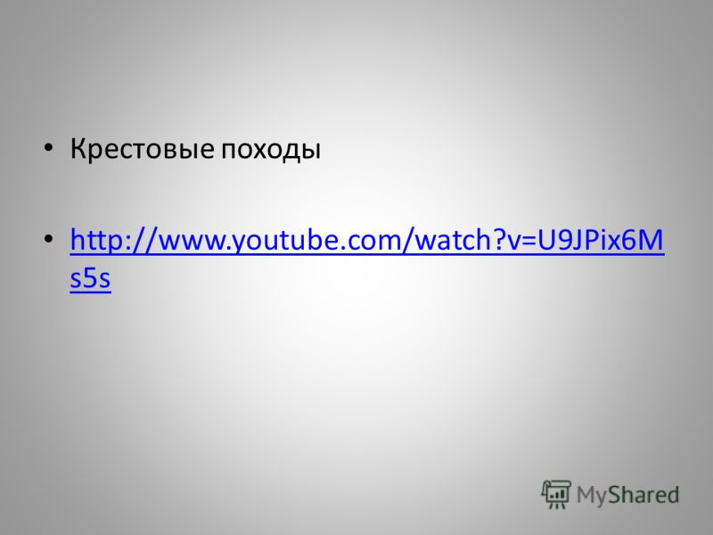 Крестовые походы http://www.youtube.com/watch?v=U9JPix6M s5s http://www.youtube.com/watch?v=U9JPix6M s5s