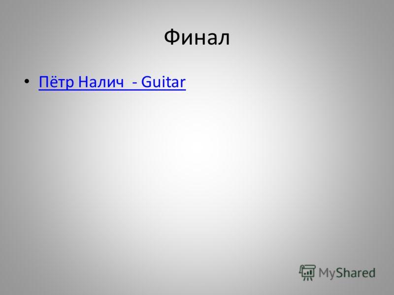 Финал Пётр Налич - Guitar Пётр Налич - Guitar