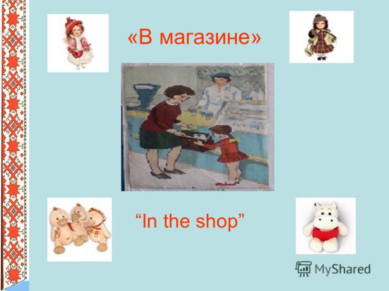 «В магазине» In the shop
