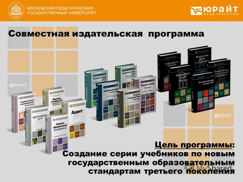 Совместная издательская программа Цель программы: Создание серии учебников по новым государственным образовательным стандартам третьего поколения