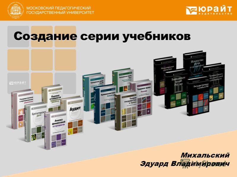 Создание серии учебников Михальский Эдуард Владимирович