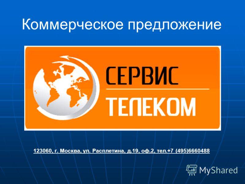 Коммерческое предложение 123060, г. Москва, ул. Расплетина, д.19, оф.2, тел.+7 (495)6660488