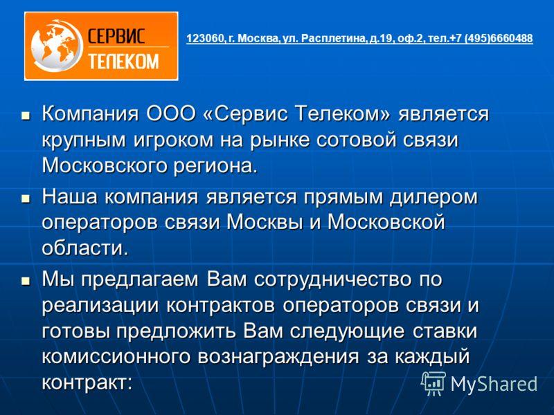 Компания ООО «Сервис Телеком» является крупным игроком на рынке сотовой связи Московского региона. Компания ООО «Сервис Телеком» является крупным игроком на рынке сотовой связи Московского региона. Наша компания является прямым дилером операторов свя