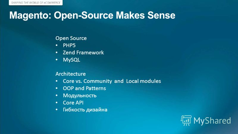 Open Source PHP5 Zend Framework MySQL Architecture Core vs. Community and Local modules OOP and Patterns Модульность Core API Гибкость дизайна