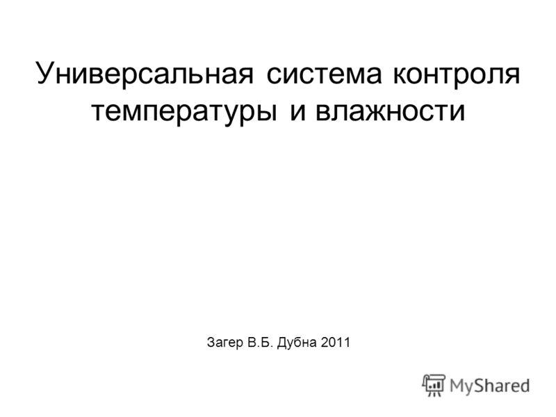 Универсальная система контроля температуры и влажности Загер В.Б. Дубна 2011