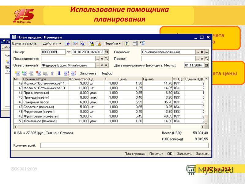 Использование помощника планирования 112 из 151 Алгоритм расчета количества Алгоритм расчета цены Учет сезонности продаж