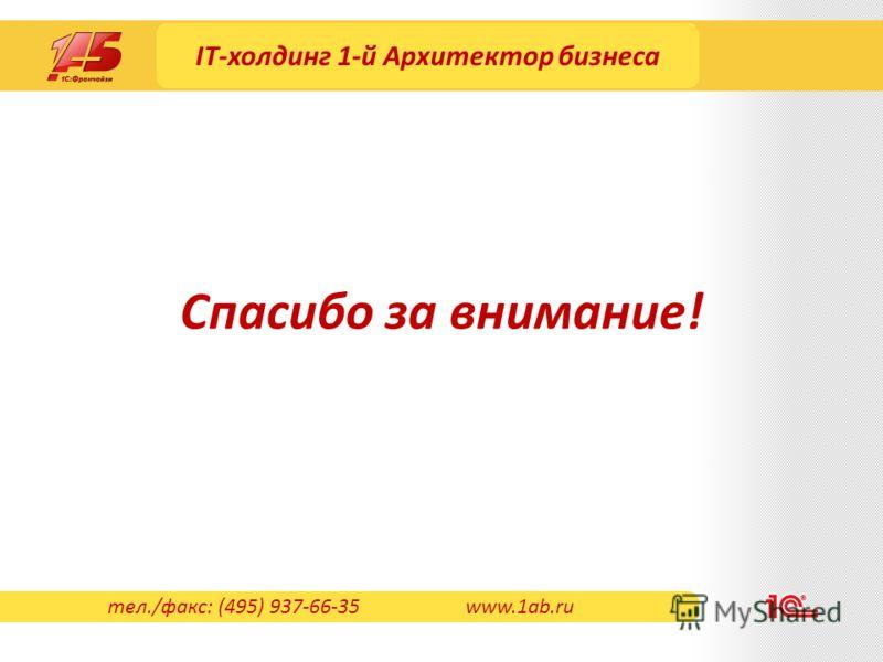 Спасибо за внимание! www.1ab.ruтел./факс: (495) 937-66-35 IT-холдинг 1-й Архитектор бизнеса