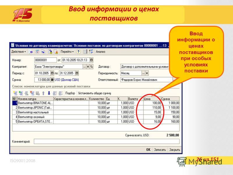 Ввод информации о ценах поставщиков 26 из 151 Ввод информации о ценах поставщиков при особых условиях поставки