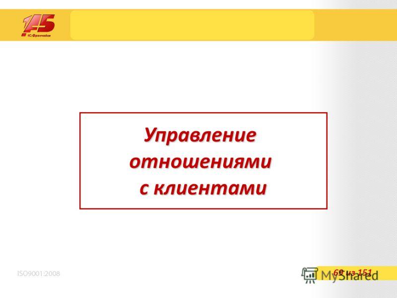 69 из 151 Управлениеотношениями с клиентами