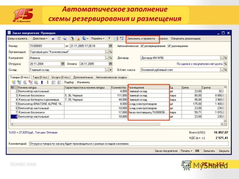 Автоматическое заполнение схемы резервирования и размещения 91 из 151