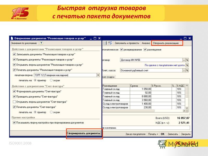 Быстрая отгрузка товаров с печатью пакета документов 96 из 151
