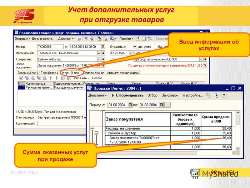 Учет дополнительных услуг при отгрузке товаров 99 из 151 Ввод информации об услугах Сумма оказанных услуг при продаже