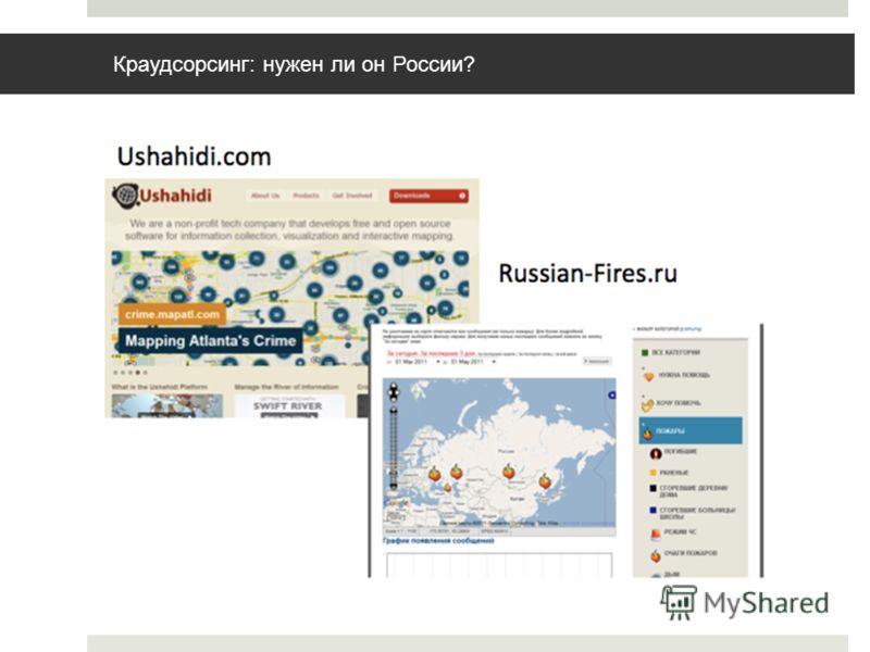 Краудсорсинг: нужен ли он России?