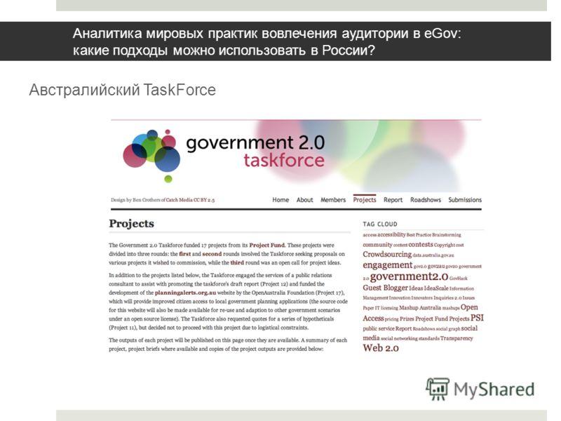 Аналитика мировых практик вовлечения аудитории в eGov: какие подходы можно использовать в России? Австралийский TaskForce