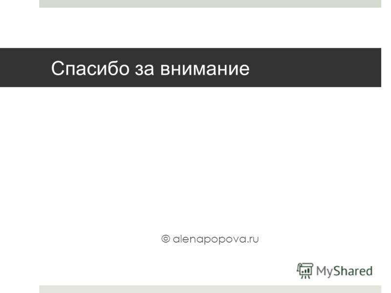 Спасибо за внимание © alenapopova.ru