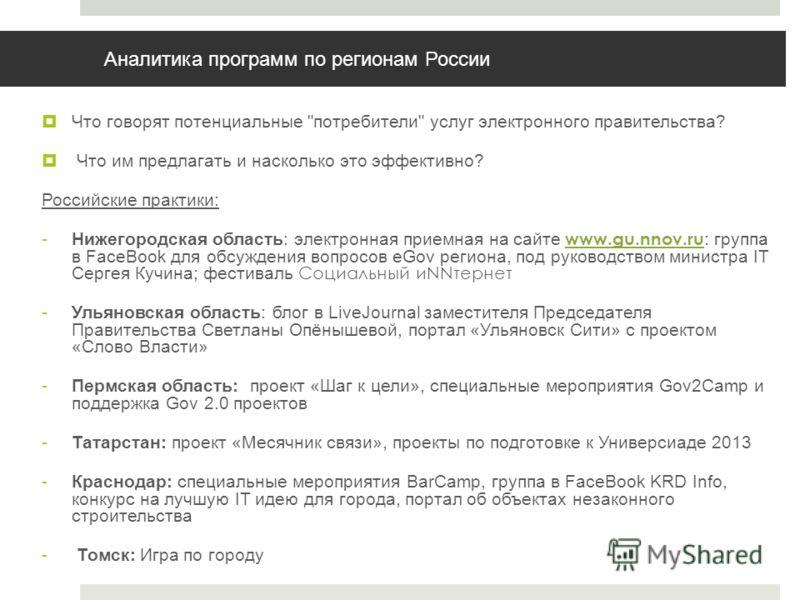 Аналитика программ по регионам России Что говорят потенциальные