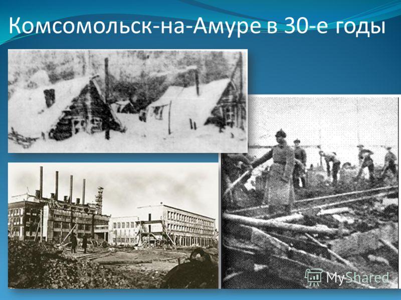 Комсомольск-на-Амуре в 30-е годы