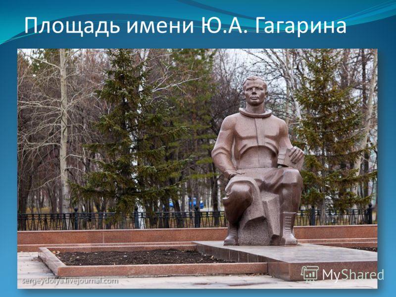 Площадь имени Ю.А. Гагарина