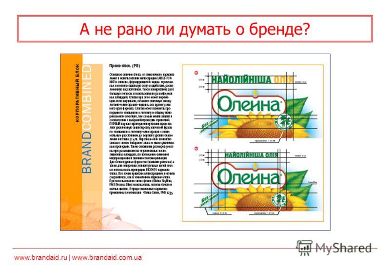 www.brandaid.ru | www.brandaid.com.ua А не рано ли думать о бренде?