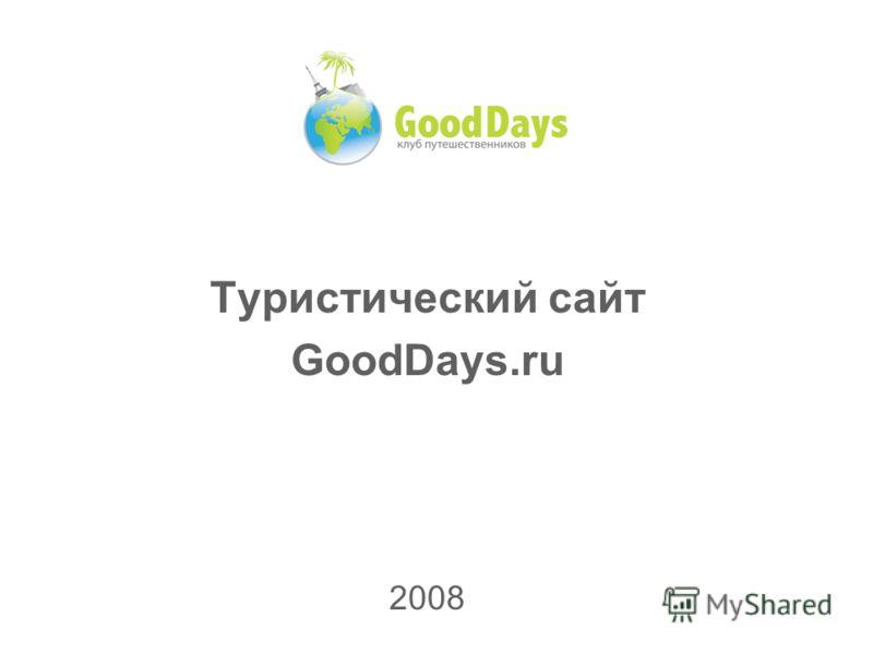 Туристический сайт GoodDays.ru 2008