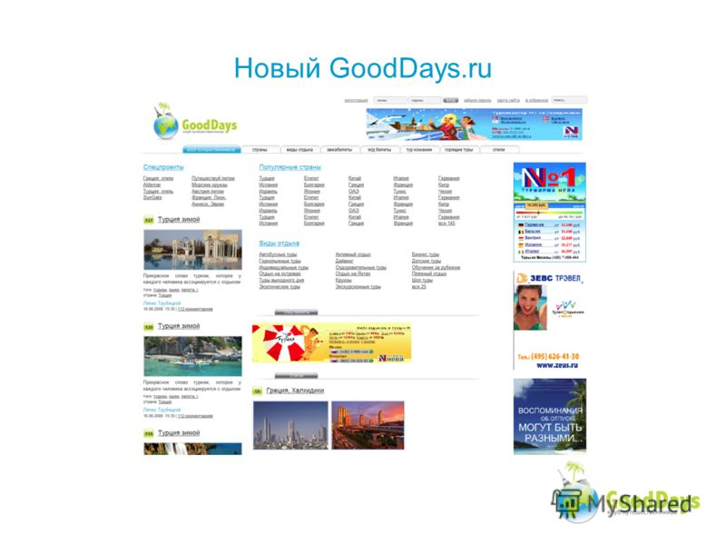 Новый GoodDays.ru