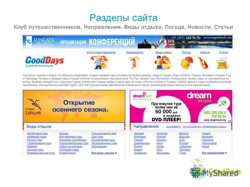 Разделы сайта Клуб путешественников, Направления, Виды отдыха, Погода, Новости, Статьи